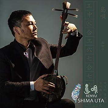 SHIMA UTA