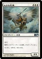 マジック:ザ・ギャザリング【セラの天使/Serra Angel 】 M13-031-UC ≪基本セット2013 収録≫