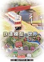 鉄道模型の世界へようこそ <HDリマスター版> [DVD]