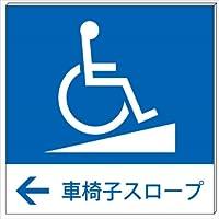 車椅子スロープ 左矢印← プレート 看板 15cm×15cm