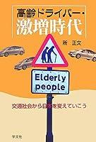 高齢ドライバー・激増時代:交通社会から日本を変えていこう