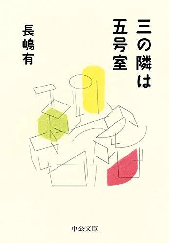 三の隣は五号室 (中公文庫 (な74-1))