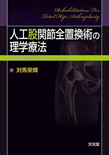 人工股関節全置換術の理学療法