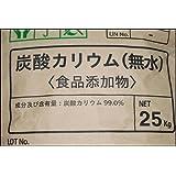炭酸カリウム25kg