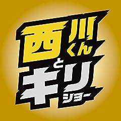 西川くんとキリショー「1・2・3」の歌詞を収録したCDジャケット画像