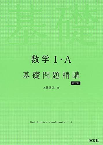 《新入試対応》数学I・A基礎問題精講 五訂版
