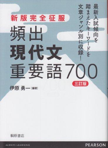 頻出現代文重要語700 (新版完全征服)