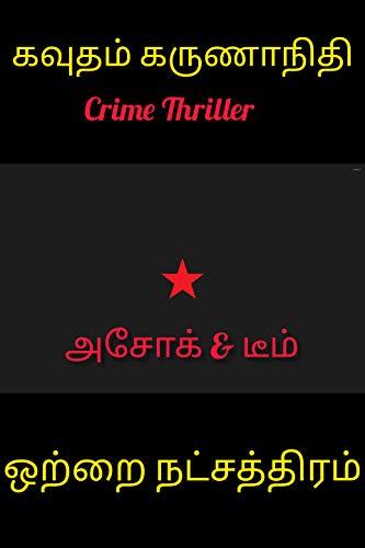 ஒற்றை நட்சத்திரம் Otrai Natchathram: Crime Thriller (Crime Thrillers (Ashok & Team)) (Tamil Edition)