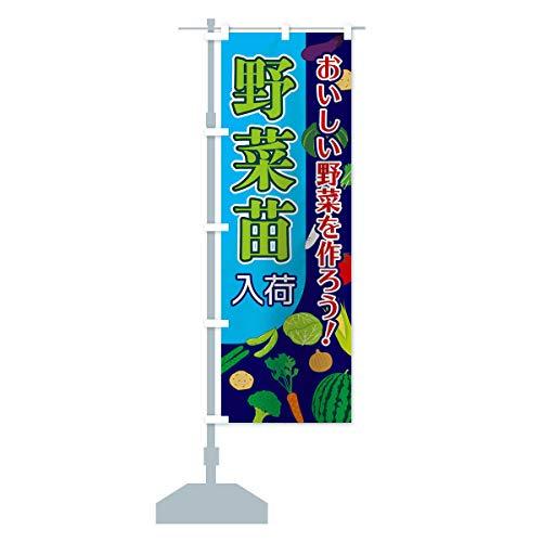 野菜苗 のぼり旗 サイズ選べます(コンパクト45x150cm 左チチ)