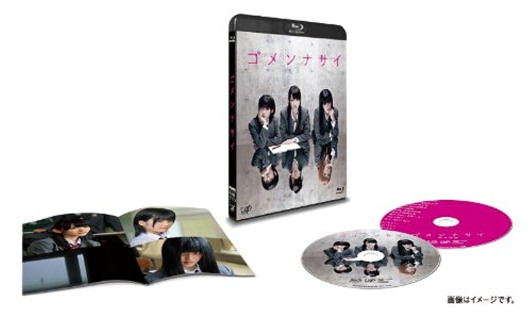 電話台無しにイベント「ゴメンナサイ」2枚組(本編BD+特典DVD) [Blu-ray]