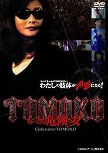 Codename:TOMOKO<TOMOKO もっとも危険な女>