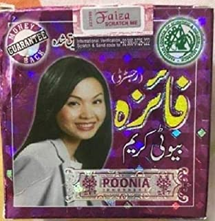 Beauty Transformation Faiza Cream By Poonia Brothers (Result Within 7days)