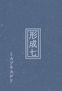 [ミカヅキカゲリ]の形成七(けいせいセブン)