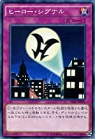 ヒーロー・シグナル/遊戯王 ヒーローズストライク(SD27)/シングルカード