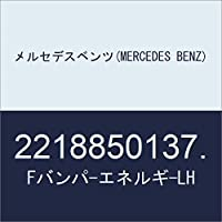 メルセデスベンツ(MERCEDES BENZ) Fバンパ-エネルギ-LH 2218850137.