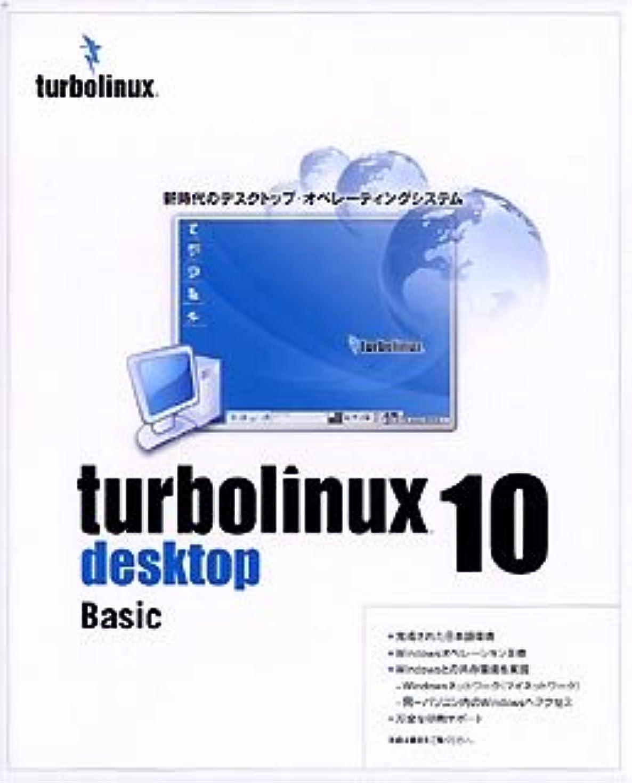 Turbolinux 10 Desktop Basic