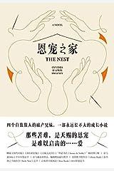 恩宠之家 (Chinese Edition) Kindle Edition
