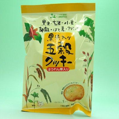 創健社 黒米・ほうれん草入り五穀クッキー (#565186) ×3個セット