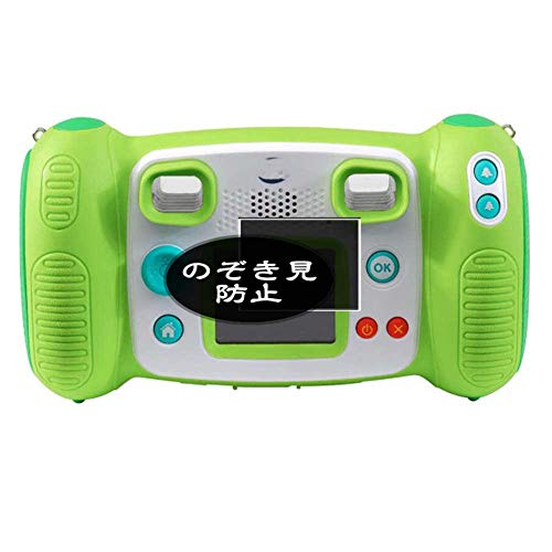 VacFun Anti Espia Protector de Pantalla, compatible con Vtech Kidizoom Kid 2, Screen Protector Filtro de Privacidad Protectora(Not Cristal Templado) NEW Version