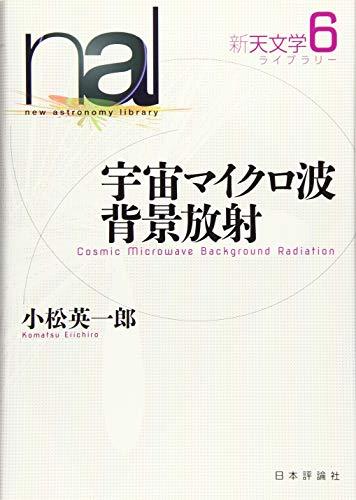 宇宙マイクロ波背景放射 (新天文学ライブラリー6巻)