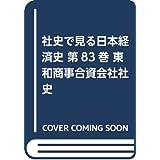 社史で見る日本経済史 第83巻 東和商事合資会社社史