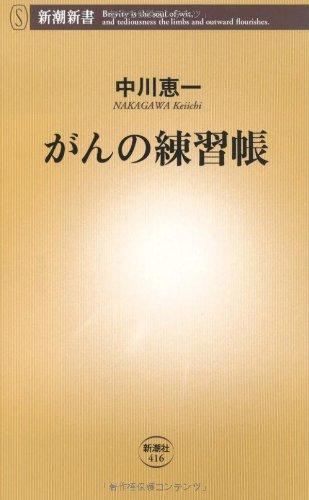 がんの練習帳 (新潮新書)