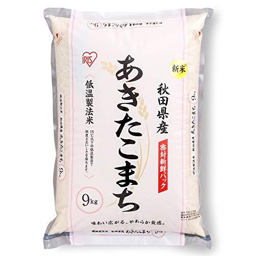 【精米】アイリスオーヤマ 低温製法米 秋田県産あきたこまち 9kg 令和2年産