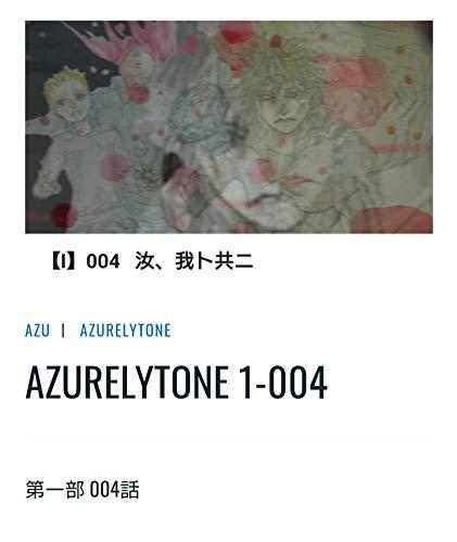 AZURELYTONE (アズレリイトオン) 1-004