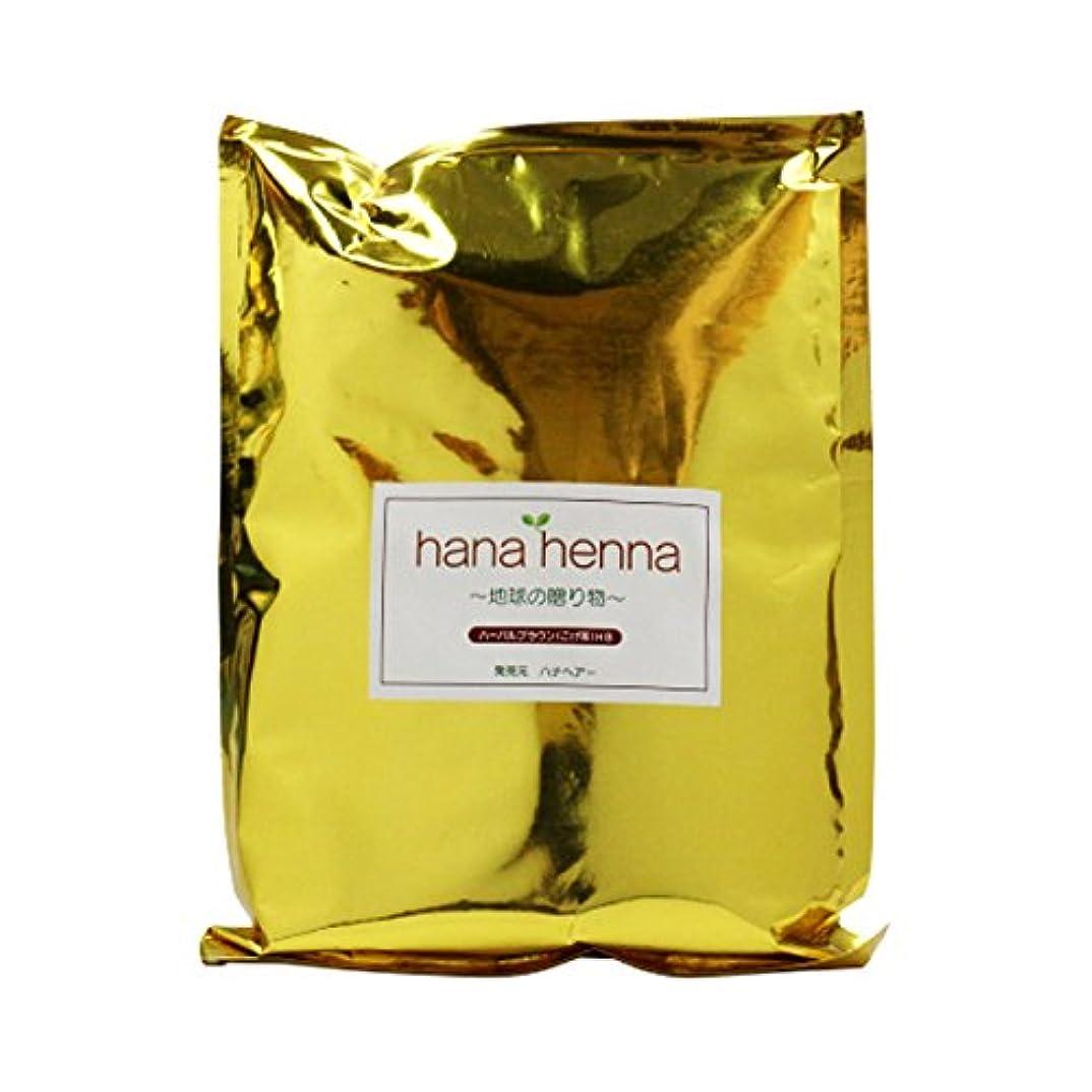 お別れゴールデントロイの木馬hanahenna ハーバルブラウン HB(こげ茶) 500g
