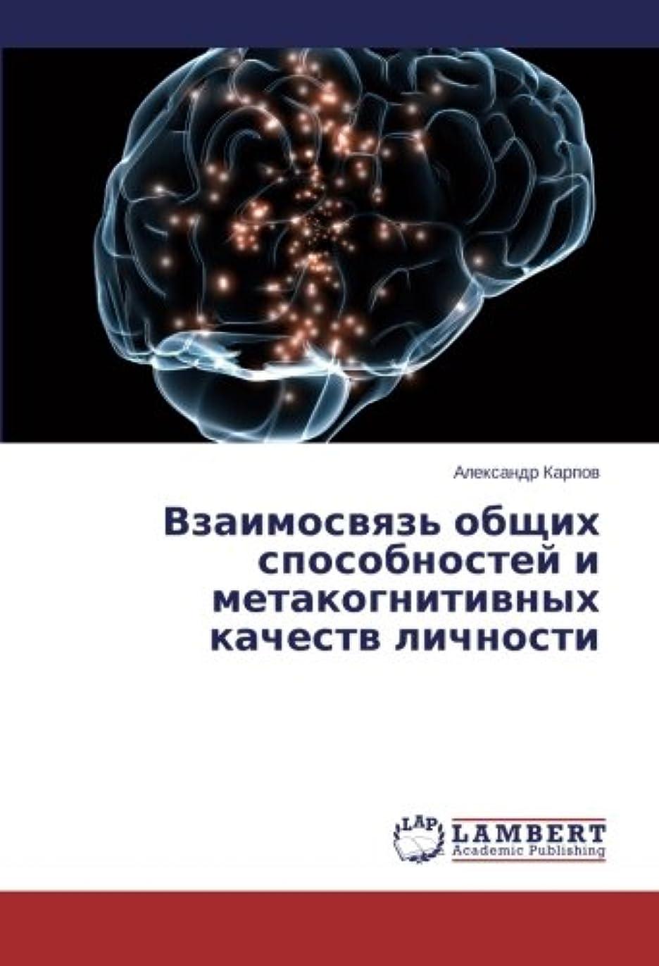 はずトラックコンドームVzaimosvyaz' Obshchikh Sposobnostey I Metakognitivnykh Kachestv Lichnosti