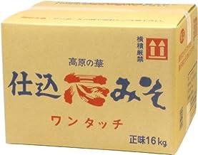 【三原屋】お家で熟成!秋から食べられる仕込みそ 未熟成品 16kg