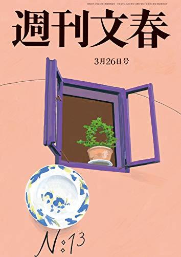 週刊文春 2020年3月26日号[雑誌]
