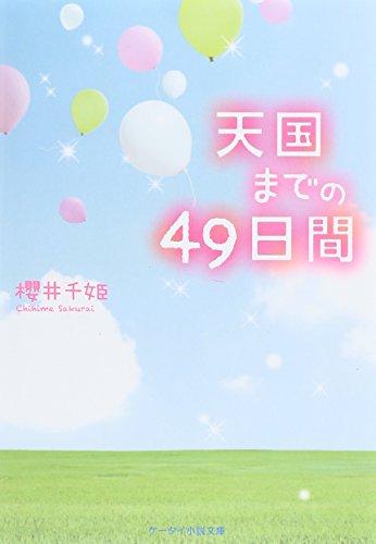 天国までの49日間 (ケータイ小説文庫―野いちご)