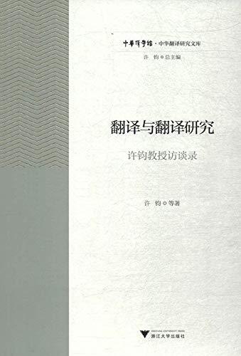 翻译与翻译研究——许钧教授访谈录 (Chinese Edition)