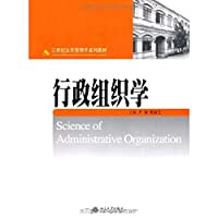 21 century series of textbooks of Public Administration: Administrative Organization Studies