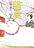 猫奥(2) (モーニングコミックス)