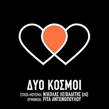 Dio kosmoi (feat. Rita Antonopoulou)