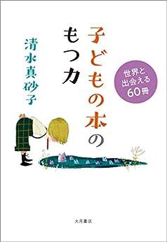 [清水 真砂子]の子どもの本のもつ力: 世界と出会える60冊
