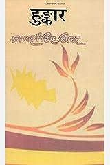 Hunkar (Hindi) Kindle Edition