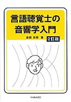 41g2MzBMSHL. SL200  - 言語聴覚士試験
