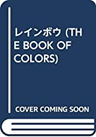レインボウ (THE BOOK OF COLORS)