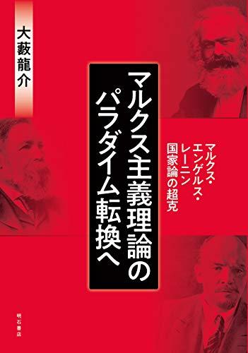マルクス主義理論のパラダイム転換へ――マルクス・エンゲルス・レーニン国家論の超克の詳細を見る