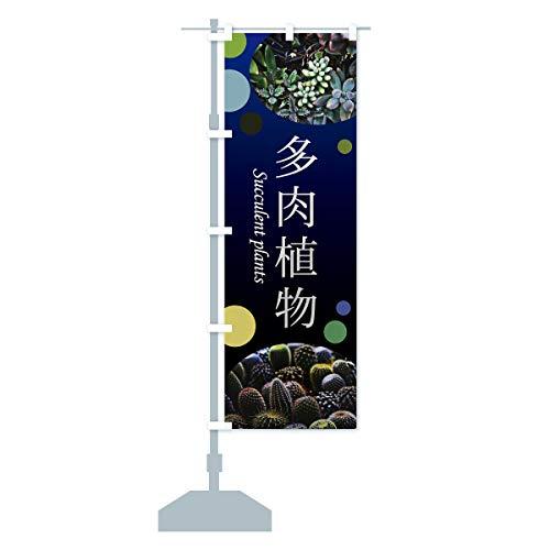 多肉植物 のぼり旗 サイズ選べます(ショート60x150cm 左チチ)