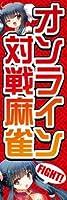 のぼり旗スタジオ のぼり旗 オンライン対戦麻雀001 通常サイズ H1800mm×W600mm