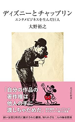 ディズニーとチャップリン~エンタメビジネスを生んだ巨人~ (光文社新書)