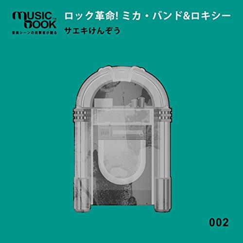 『musicbook:ロック革命!ミカ・バンド&ロキシー』のカバーアート