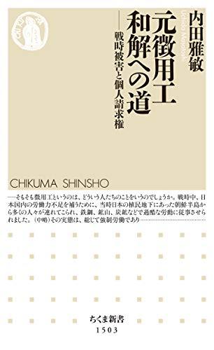 元徴用工 和解への道 (ちくま新書)
