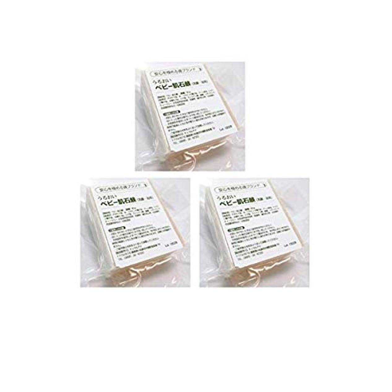 観点誠意クスクスアボカド石鹸 うるおいベビー肌石鹸3個セット(80g×3個)アボカドオイル50%配合の完全無添加石鹸