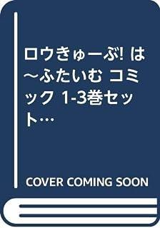ロウきゅーぶ! は~ふたいむ コミック 1-3巻セット (電撃コミックスNEXT)