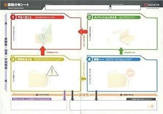 重要テーマ攻略シリーズ「A1課題分析シート」(A3解説シート付)